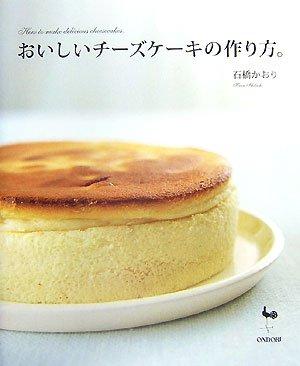 おいしいチーズケーキ