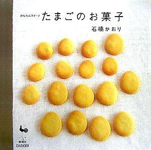 たまごのお菓子