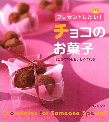 チョコのお菓子