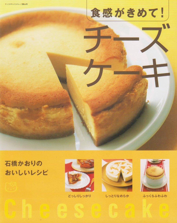 食感チーズケーキ
